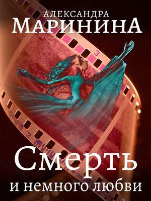 cover image of Смерть и немного любви