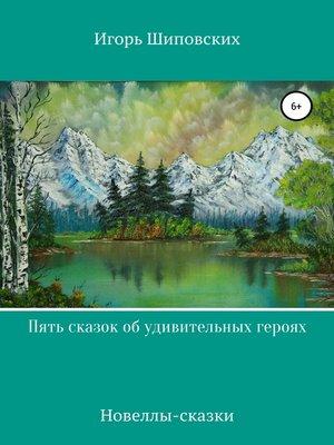 cover image of Пять сказок об удивительных героях