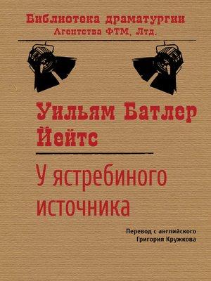 cover image of У ястребиного источника