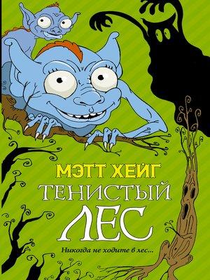 cover image of Тенистый лес