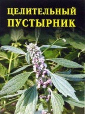 cover image of Целительный пустырник
