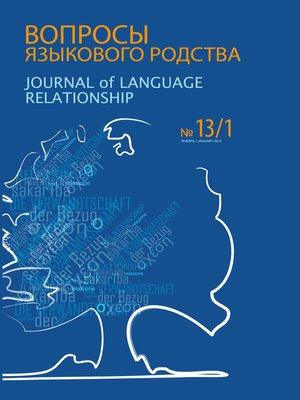 cover image of Вопросы языкового родства. Международный научный журнал №13/1 (2015)