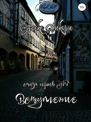 cover image of Вступление