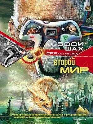 cover image of Второй мир