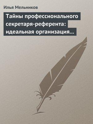 cover image of Тайны профессионального секретаря-референта