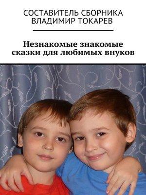 cover image of Незнакомые знакомые сказки для любимых внуков