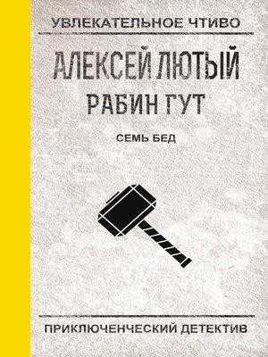 cover image of Семь бед – один ответ