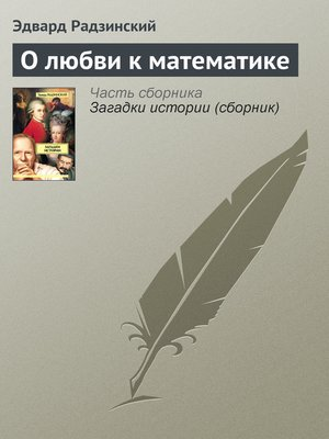 cover image of О любви к математике