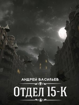 cover image of Отдел 15-К