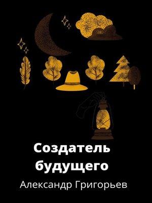 cover image of Создатель Будущего