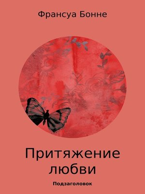 cover image of Притяжение любви