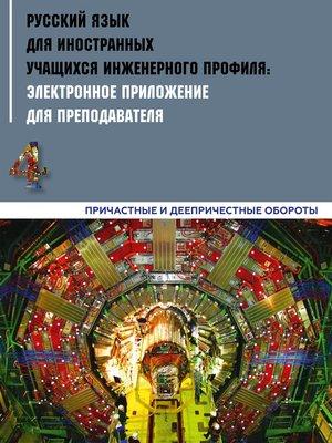 cover image of Русский язык для иностранных учащихся инженерного профиля