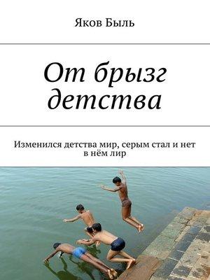 cover image of Отбрызг детства. Изменился детства мир, серым стал инет внёмлир