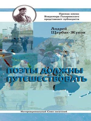 cover image of Поэты должны путешествовать (сборник)