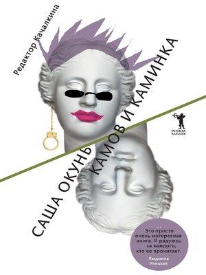 cover image of Камов и Каминка