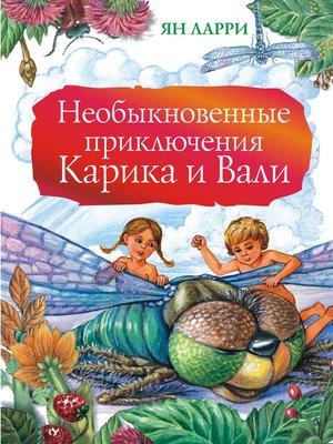 cover image of Необыкновенные приключения Карика и Вали