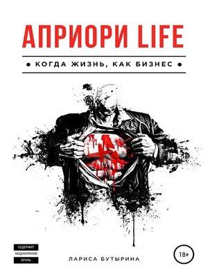 cover image of Априори Life