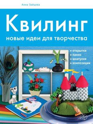 cover image of Квилинг. Новые идеи для творчества