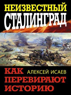 cover image of Неизвестный Сталинград. Как перевирают историю