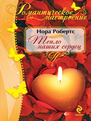 cover image of Тепло наших сердец