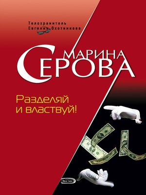 cover image of Разделяй и властвуй!