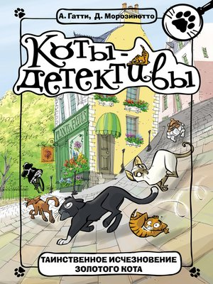 cover image of Таинственное исчезновение золотого кота