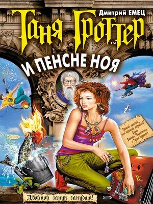 cover image of Таня Гроттер и пенсне Ноя