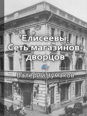 cover image of Елисеевы. Сеть магазинов-дворцов
