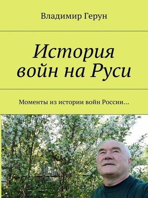 cover image of История войн наРуси. Моменты изистории войн России...