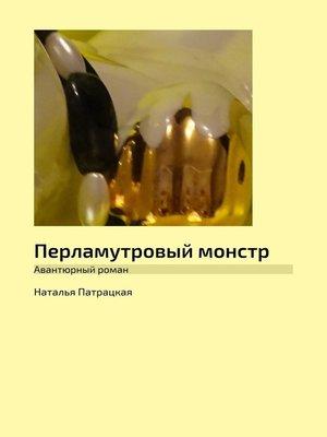 cover image of Перламутровый монстр. Авантюрный роман