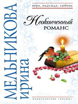 cover image of Неоконченный романс