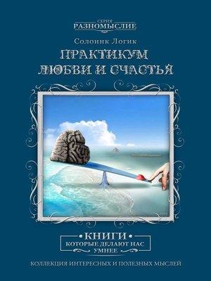 cover image of Практикум любви исчастья