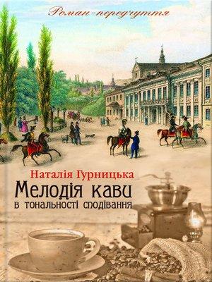 cover image of Мелодія кави в тональності сподівання
