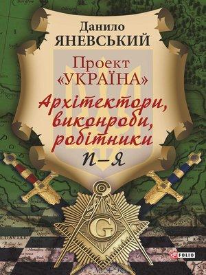 cover image of Проект «Україна». Архітектори, виконроби, робітники. П–Я