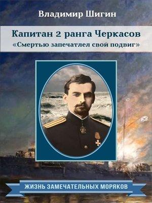 cover image of Капитан 2 ранга Черкасов. Смертью запечатлел свой подвиг