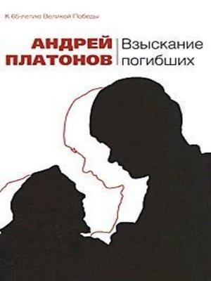 cover image of Смерти нет!