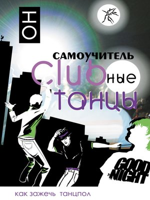 cover image of Clubные танцы. ОН