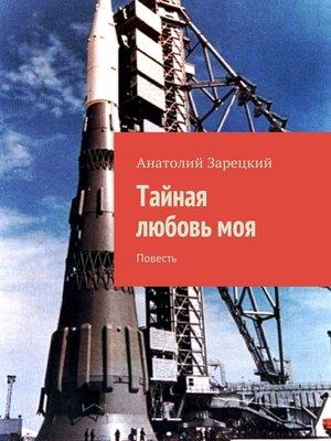cover image of Тайная любовьмоя