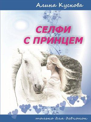 cover image of Селфи с принцем