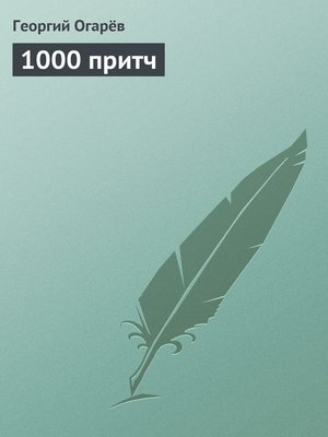 cover image of 1000 притч