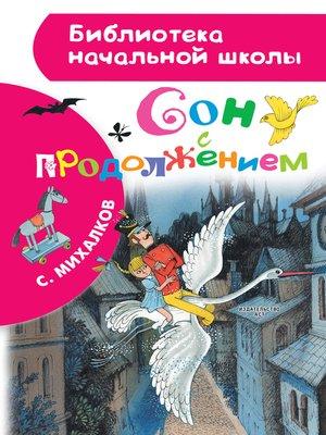 cover image of Сон с продолжением