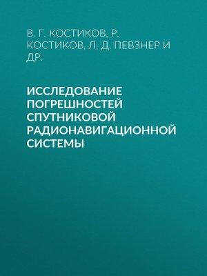 cover image of Исследование погрешностей спутниковой радионавигационной системы