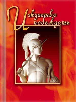 cover image of Искусство побеждать