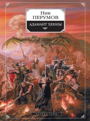 cover image of Адамант Хенны