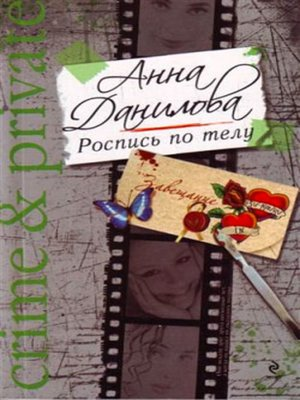 cover image of Роспись по телу