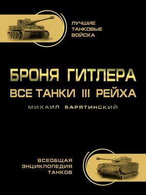 cover image of Броня Гитлера. Все танки III Рейха