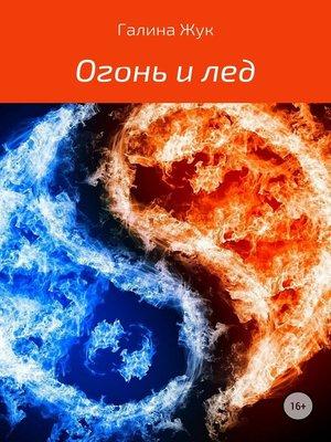 cover image of Огонь и лед