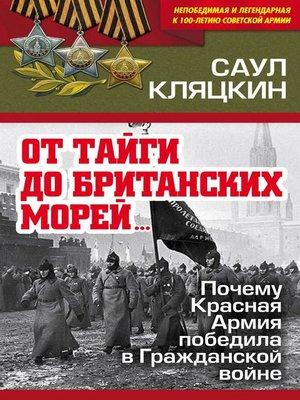 cover image of «От тайги до британских морей...»