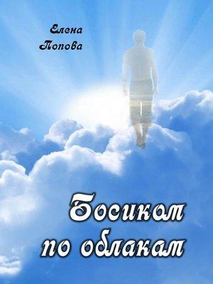 cover image of Босиком по облакам