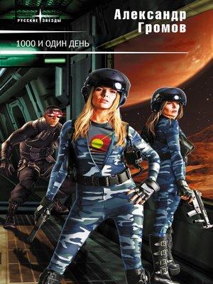 cover image of Тысяча и один день